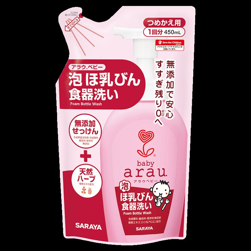 Nước rửa bình sữa Arau Baby 450ml (dạng túi)